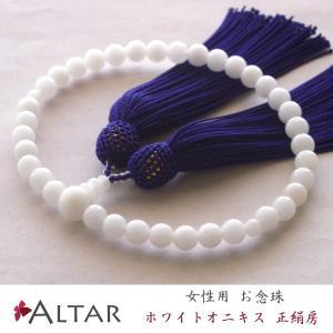 ホワイトオニキス共仕立 片手念珠 数珠 女性用 念珠 正絹頭付房 仏具 パワーストーン ALTAR アルタ|altar