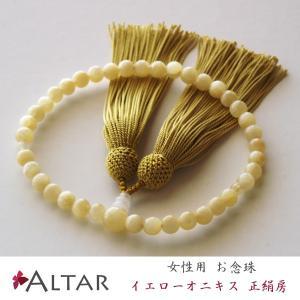 イエローオニキス共仕立 片手念珠 数珠 女性用 正絹頭付房 仏具 パワーストーン ALTAR アルタ|altar
