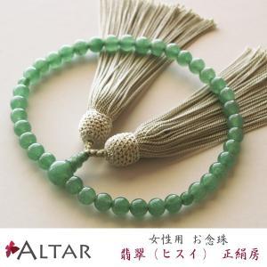 翡翠(ヒスイ)共仕立 片手念珠 数珠 女性用 正絹頭付房 仏具 パワーストーン ALTAR アルタ|altar