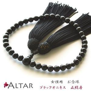 ブラックオニキス共仕立 片手念珠 数珠 女性用 オニキス 正絹頭付房 仏具 ALTAR アルタ|altar