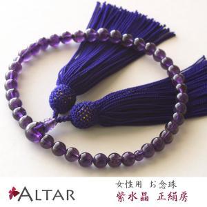 紫水晶共仕立 片手念珠 数珠 女性用 紫水晶 アメジスト 正絹頭付房 仏具 パワーストーン ALTAR アルタ|altar