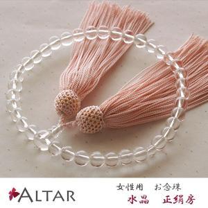 水晶共仕立 片手念珠 数珠 女性用 正絹頭付房 仏具 パワーストーン ALTAR アルタ|altar