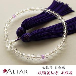 片手念珠 数珠 女性用 水晶 クリスタル 玻璃並切子 紫水晶 正絹頭付房 仏具 パワーストーン アルタ ALTAR|altar