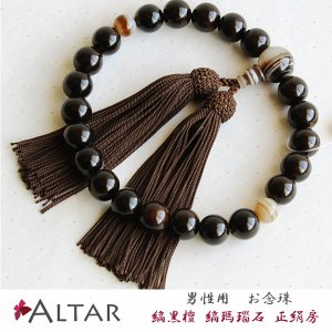 縞黒檀 縞瑪瑙仕立 片手念珠 数珠 男性用 念珠 正絹頭付房 仏具 ALTAR アルタ|altar
