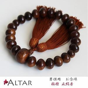 栴檀 共仕立 片手念珠 数珠 男性用 念珠 正絹頭付房 仏具 ALTAR アルタ|altar