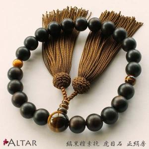 縞黒檀素挽 虎目石仕立て 片手念珠 数珠 男性用 念珠 正絹頭付房 仏具 ALTAR アルタ|altar