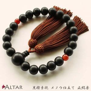 黒檀素挽 メノウ2天仕立て 片手念珠 数珠 男性用 念珠 正絹頭付房 仏具 ALTAR アルタ|altar