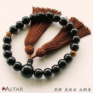 黒檀 虎目石2天仕立て 片手念珠 数珠 男性用 念珠 正絹頭付房 仏具 ALTAR アルタ|altar