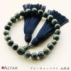 グレーキャッツアイ 共仕立 片手念珠 数珠 男性用 念珠 正絹頭付房 仏具 ALTAR アルタ|altar