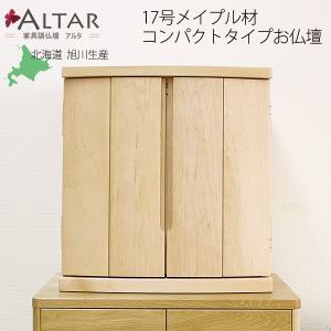 コンパクト仏壇 17号 幅50cm 高さ50.5cm ワイドサイズ 天然木メイプル 北海道 日本製 ナチュラル LED  送料無料 セール 仏具 ALTAR|altar