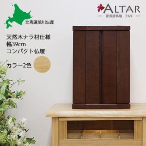 コンパクト仏壇 18号 カラー2色 幅39cm 高さ54cm 天然木 ナラ オーク 須弥段取り外し 須弥段スライド LED  北海道 日本製 モダン仏壇 送料無料 セール ALTAR|altar