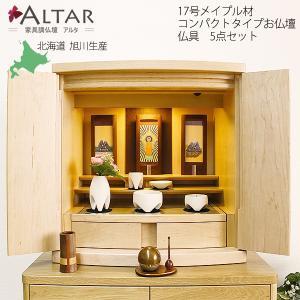 コンパクト仏壇 仏具 9点セット 17号 幅50cm 高さ50.5cm ワイドサイズ 天然木 日本製 五具足 りん 掛軸 LED  モダン仏壇 送料無料 セール ALTAR|altar