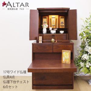 コンパクト仏壇 仏具 仏壇下台チェスト 10点セット 17号 ワイド カラー2色 W50 H505 天然木 ナラ材 たまゆらリン 日本製 セール 送料無料 ALTAR アルタ|altar