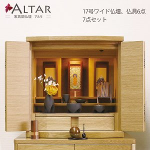 コンパクト仏壇 仏具 11点セット 17号 ワイド カラー2色 W50 H505 天然木 ナラ材 過去帳 たまゆらリン 日本製 セール 送料無料 ALTAR アルタ|altar