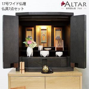 コンパクト仏壇 仏具 11点セット 17号ワイド カラー3色 W50 H50.5 天然木ナラ材 モダン 日本製 送料無料 セール ALTAR アルタ|altar