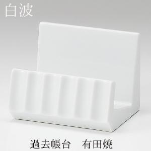 過去帳台 白波 有田焼 磁器製 ホワイト色 3.0寸用 3.5寸用 仏具 職人 シンプル モダン 現代仏壇 八木研 送料無料 ALTAR|altar