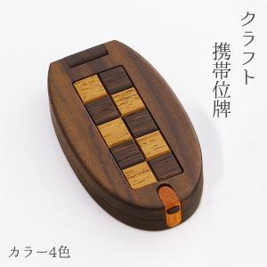位牌 丸型 カラー4色 携帯 クラフト W45 D15 H80 天然木 仏具 職人 シンプル 美しい 現代仏壇 仏壇 八木研 送料無料 ALTAR|altar