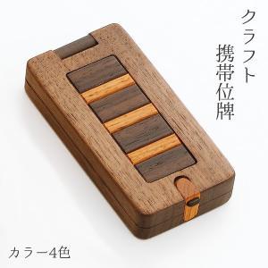 位牌 角型 カラー4色 携帯 クラフト W40 D15 H80 天然木 仏具 職人 シンプル 美しい 現代仏壇 八木研 送料無料 ALTAR|altar