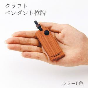 位牌 ペンダント型 カラー5色 携帯 クラフト W30 D8 H75 天然木 仏具 職人 シンプル 美しい 現代仏壇 八木研 送料無料 ALTAR|altar