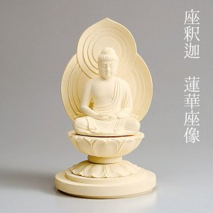 座釈迦 蓮華像 仏像 2.5寸 本柘植 仏具 職人 現代仏具 シンプル 気品 美しい 現代仏壇 八木研 送料無料 ALTAR|altar