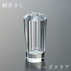 線香さし セーズクリア 直径37 高さ75 光学ガラス 線香立て 高級感 仏具 現代仏壇 八木研 送料無料 ALTAR|altar