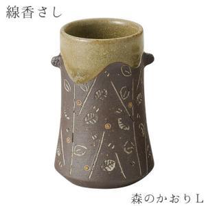 線香さし 森のかおり Lサイズ 陶器 直径35 高さ70 線香立て 高級感 仏具 現代仏壇 八木研 送料無料 ALTAR|altar