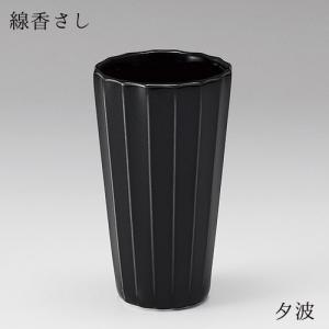線香さし 夕波 有田焼 陶器 直径40 高さ70 ブラック 線香さし 高級感 仏具 シンプル 現代仏壇 八木研 送料無料 ALTAR|altar