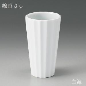 線香さし 白波 有田焼 陶器 直径40 高さ70 ホワイト 線香さし 高級感 仏具 シンプル 現代仏壇 八木研 送料無料 ALTAR|altar