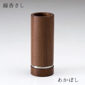 線香さし あかぼし 天然木 直径37 高さ90 ウォールナット 線香立て 仏具 シンプル 現代仏壇 八木研 送料無料 ALTAR|altar