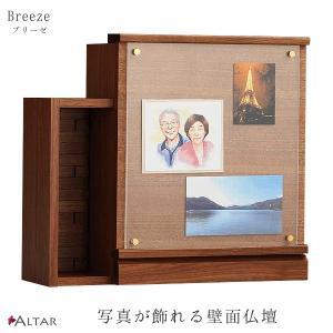壁掛けタイプ 仏壇 薄型 幅47.9 奥行17.8 高さ42.5 天然木 写真立 自由設計 高級感 仏具 現代仏壇 八木研 ブリーゼ 送料無料 ALTAR|altar