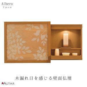 壁掛け仏壇 幅50.4 奥行17.5 高さ44.5 木々が浮かぶ スライド開閉 LED 仏具 シンプル コンパクト 現代仏壇 八木研 アルベロ 送料無料 ALTAR|altar