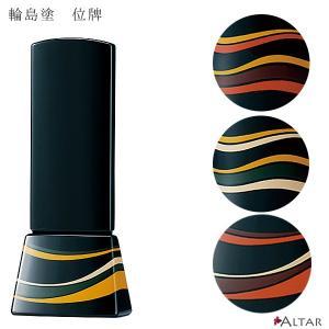 位牌 4.5寸 4柄 輪島塗 蒔絵 W8 D4.1 H19.1 漆塗り布着 本堅地呂色仕上 曲面位牌 風光る 仏具 職人 日本製 八木研 送料無料 ALTAR アルタ|altar