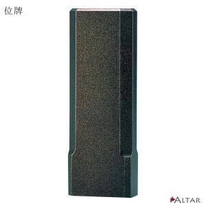 位牌 4.5寸 スピカ W6.7 D3.4 H18 天然木 金粉 仏具 職人 日本製 現代仏壇 モダン仏壇 八木研 送料無料 ALTAR アルタ|altar