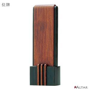 位牌 4.5寸 アイガー 寄木 天然木 W6.7 D3.1 H18.9 ウェンジ クラフト 日本製 仏具 現代仏壇 モダン仏壇 八木研 送料無料 ALTAR アルタ|altar