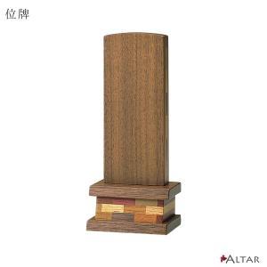 位牌 4.5寸 箱根 寄木 天然木 W7.3 D5.3 H17.5 ウォールナット クラフト 日本製 仏具 現代仏壇 モダン仏壇 八木研 送料無料 ALTAR アルタ|altar