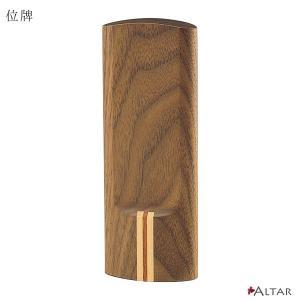 位牌 4.0寸 ソウルズ 寄木 天然木 W6 D3 H16 ウォールナット クラフト 日本製 仏具 現代仏壇 モダン仏壇 八木研 送料無料 ALTAR アルタ|altar