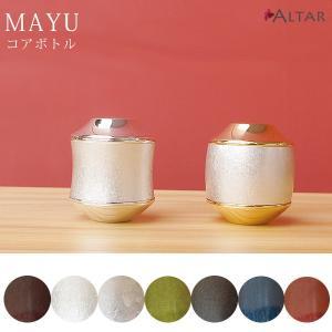 コアボトル MAYU カラー7色 形2種類 素2種類 幅46 高さ55 真鍮 袋付 骨つぼ 骨壺 手元供養 日本製 職人 仏具 モダン 仏壇 送料無料 ALTAR アルタ|altar