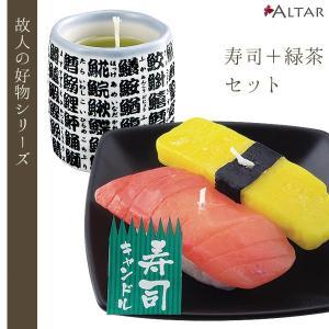 寿司A 緑茶 セット ローソク 故人の好物シリーズ お盆 お供え キャンドル 蝋燭 ろうそく 進物 贈答品 仏壇 仏具 カメヤマローソク ALTAR|altar