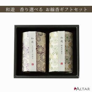 選べる お線香ギフトセット 和遊 ミニ寸線香 90g 2個セット 7タイプ香り 和モダン 燃焼 19分 消臭効果 京都 進物用 贈答用 カメヤマローソク ALTAR アルタ|altar