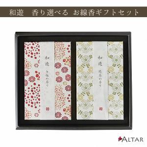 選べる お線香ギフトセット 和遊 130g 2個セット 6タイプ香り 和モダン わゆう 燃焼 25分 消臭効果 わゆう 京都 進物用 贈答用 カメヤマローソク ALTAR アルタ|altar