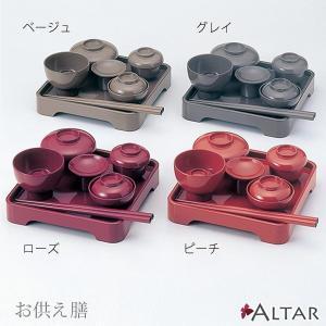 お供え膳 仏具 現代仏壇 モダン仏壇 八木研 送料無料 ALTAR アルタ|altar