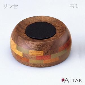 リン台 雫 Lサイズ 天然木 ウォールナット材 ホオ材 シンプル 寄木 日本製 デザイン クラフト 木のぬくもり 仏具 八木研 送料無料 ALTAR アルタ altar