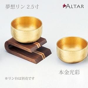 夢想リン 2.5寸 本金光彩 真鍮 金 銀 隴銀 リン 仏具 シンプル デザイン 仏具 日本製 八木研 送料無料 ALTAR アルタ|altar