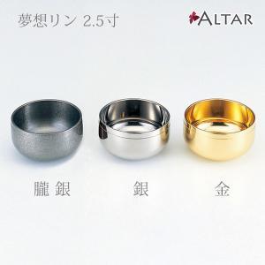 夢想リン 2.5寸 3タイプ 真鍮 金 銀 隴銀 リン 仏具 シンプル デザイン 仏具 日本製 八木研 送料無料 ALTAR アルタ|altar