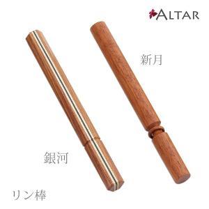 リン棒 銀河 新月 L135サイズ 145サイズ 2タイプ 天然木 仏具 日本製 ALTAR アルタ|altar