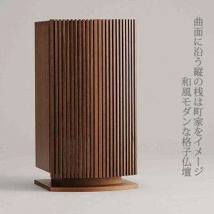 コンパクト仏壇 アーク 幅33.5cm 高さ63.5cm 天然木 強化和紙 LED プッシュ式 日本製 仏具 現代仏壇 モダン仏壇 八木研 送料無料 ALTAR アルタ|altar