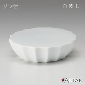リン台 白波 Lサイズ しらなみ 現代仏壇 モダン仏壇 仏具 送料無料 ALTAR アルタ altar