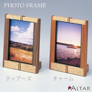 フォトフレーム カラー2色 天然木 ウォールナット チェリー 日本製 北海道生産 仏具 クラフト 職人 仏壇 木製 送料無料 ALTAR アルタ|altar