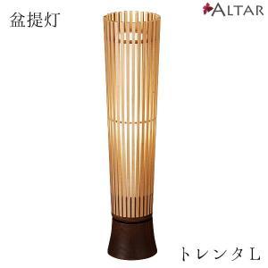 盆提灯 トレンタ Lサイズ 4色の和紙付き 縦格子 デザイン ランタン 和紙 LEDライト 仏具 職人 日本製 送料無料 ALTAR アルタ|altar