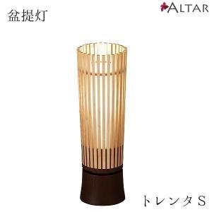 盆提灯 トレンタ Sサイズ 4色和紙付き 縦格子 デザイン ランタン 和紙 LEDライト 仏具 職人 日本製 送料無料 ALTAR アルタ|altar